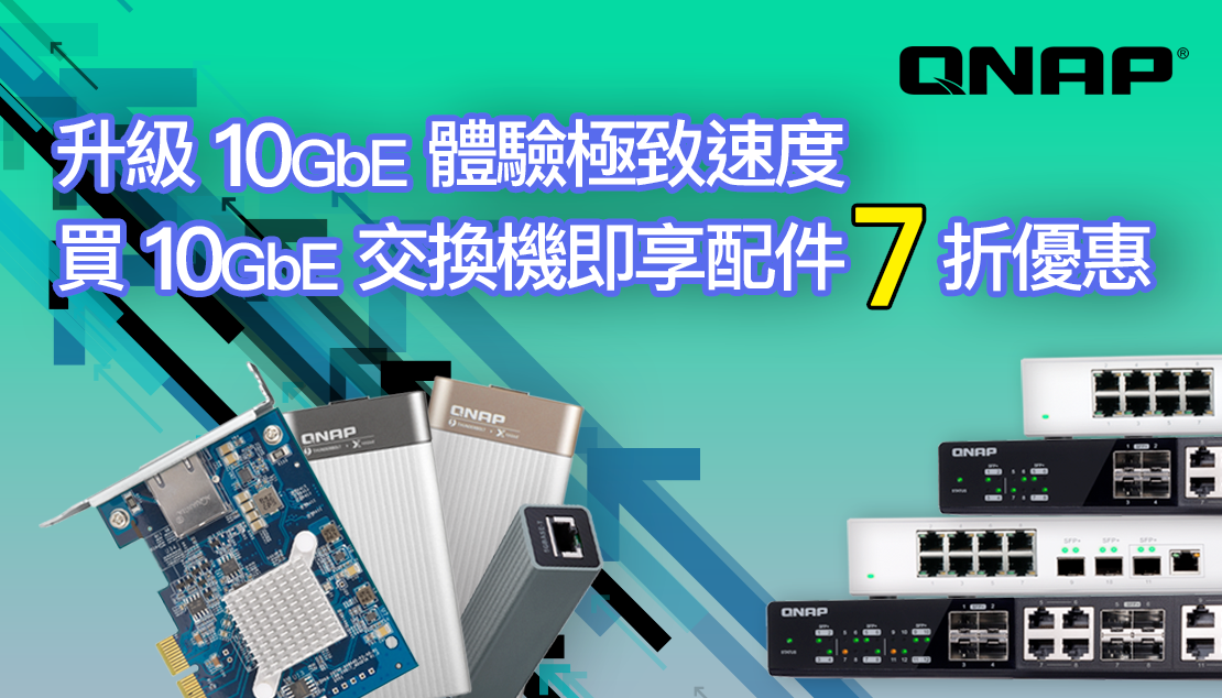 QNAP 10GbE Upgrade Package