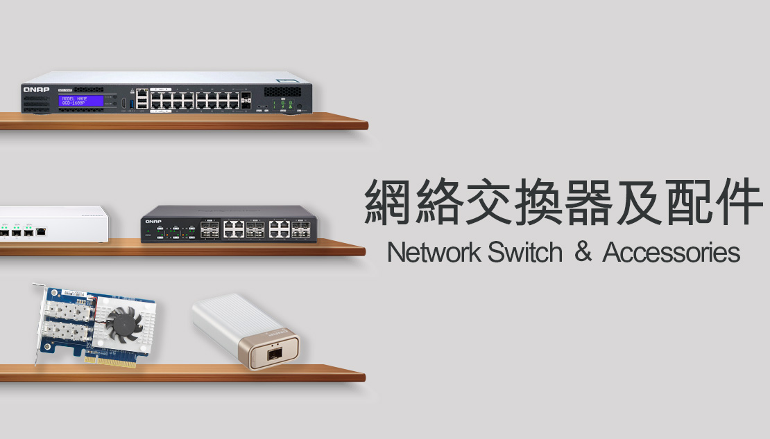 Network Switch & Accessories