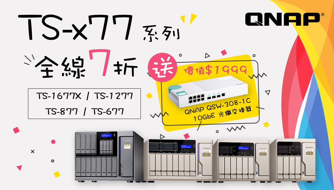 2019 Summer Promotion - TS-x77